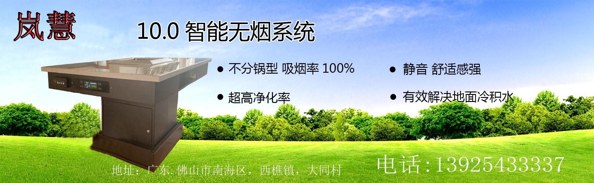 千亿ti育无烟火锅zhuo椅公司