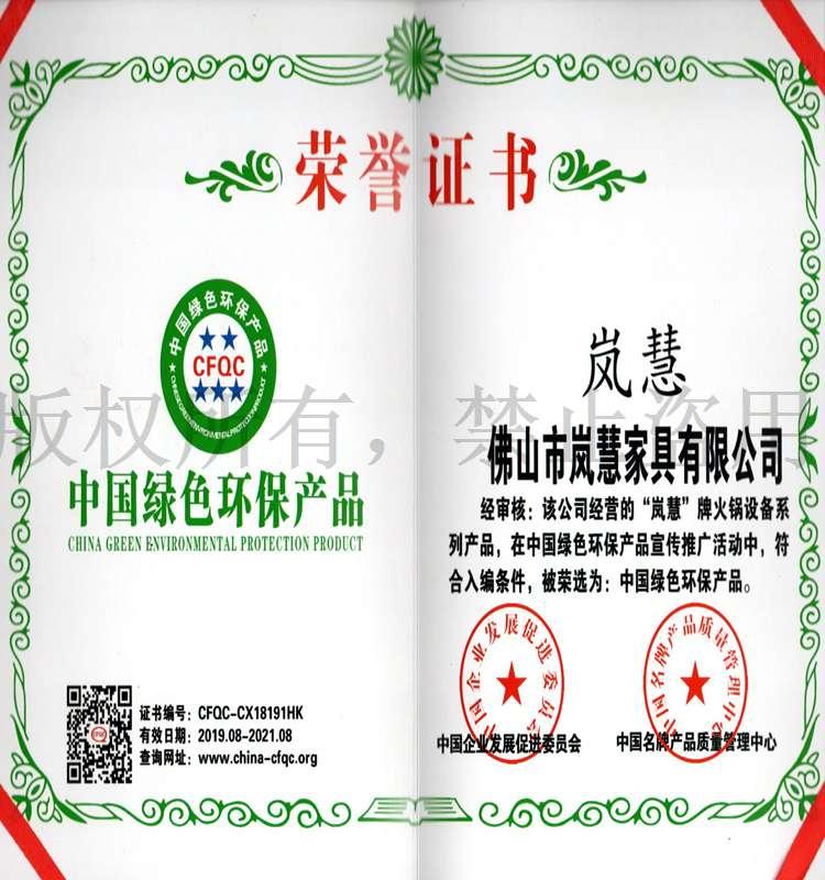 2019万bo体yu无烟火锅桌绿色产品