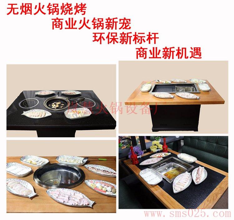 无烟烧烤桌多功能桌(www.sms025.com)