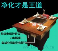 地排式无烟火锅桌选购