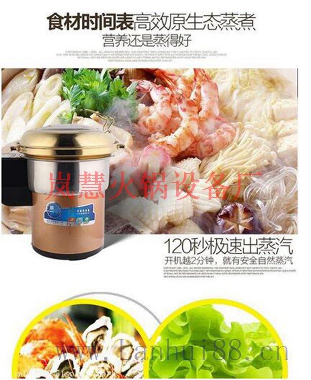 高端蒸汽火锅餐桌pin牌bo亿娱乐下载(www.sms025.com)