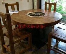 高端蒸汽火锅餐桌厂家