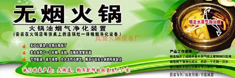 圆形电动无烟火锅桌订制(www.sms025.com)