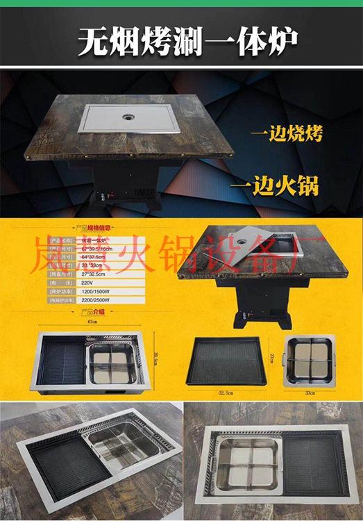 中山无烟火锅设备厂家(www.sms025.com)