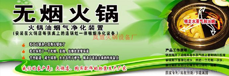 工厂直销无烟涮烤桌(www.sms025.com)
