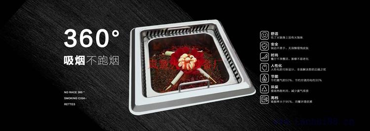 无烟火锅桌子有什么特点?(www.sms025.com)