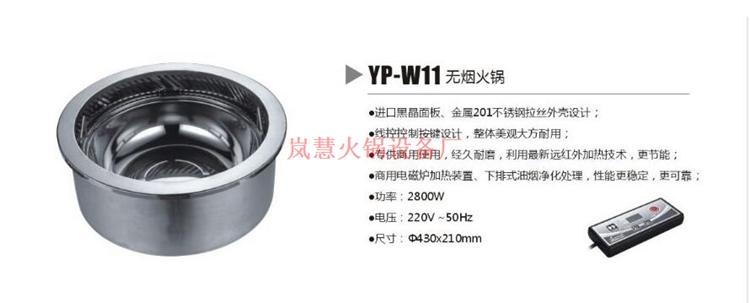 直销无烟火锅设备厂家(www.sms025.com)