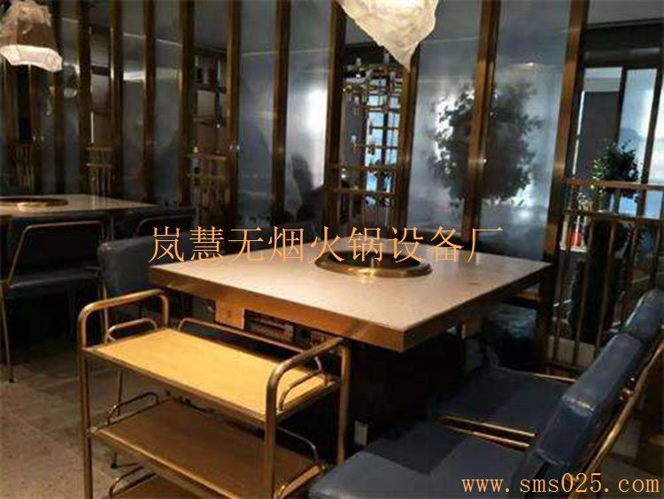 海底捞火锅专用桌,智能无烟火锅桌(www.sms025.com)