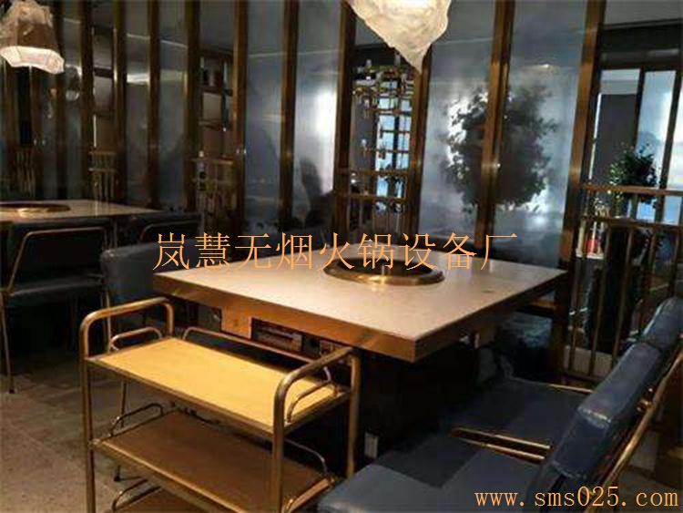 小龙坎无烟火锅桌直销价格(www.sms025.com)
