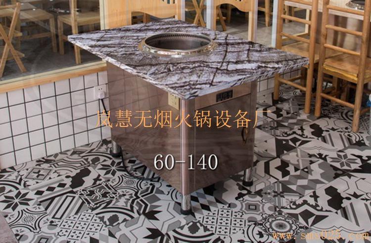 多功能无烟火锅桌(www.sms025.com)