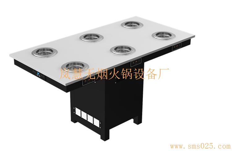 6人位智能无烟火锅餐桌(www.sms025.com)