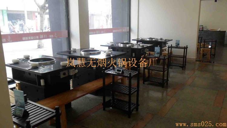 出名的无烟火锅设备(www.sms025.com)