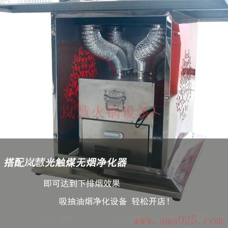 火锅油烟净化处理(www.sms025.com)