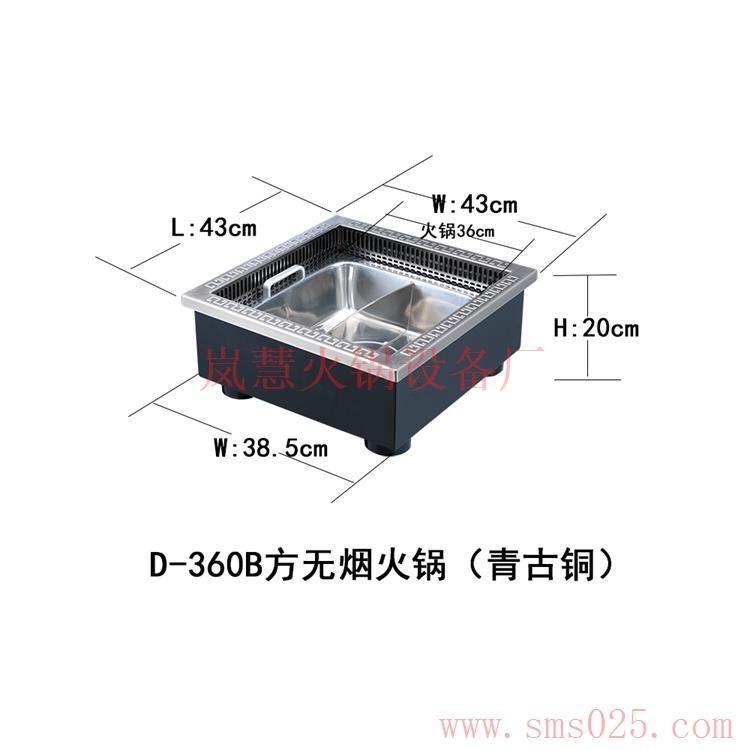 无烟火锅配件(www.sms025.com)