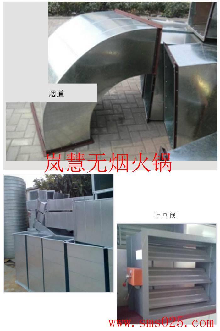 便携式火锅净化器(www.sms025.com)